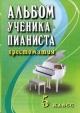Альбом ученика-пианиста 5 кл. Хрестоматия для фортепиано
